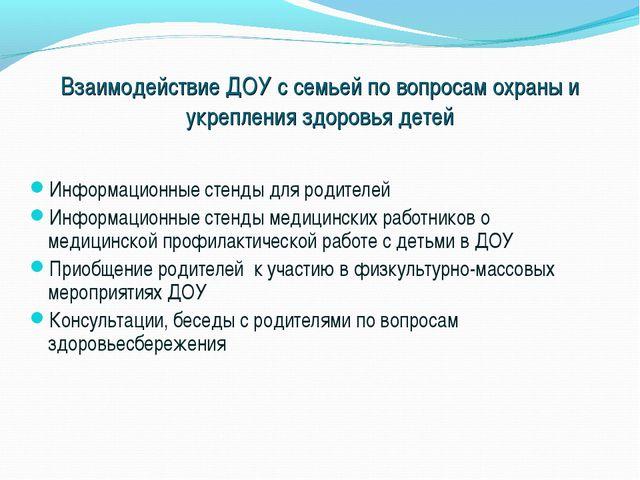 Взаимодействие ДОУ с семьей по вопросам охраны и укрепления здоровья детей Ин...