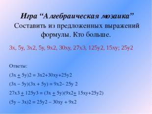 """Игра """"Алгебраическая мозаика"""" Составить из предложенных выражений формулы."""