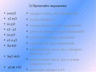 2) Прочитайте выражения: квадрат суммы двух выражений сумма квадратов квадрат