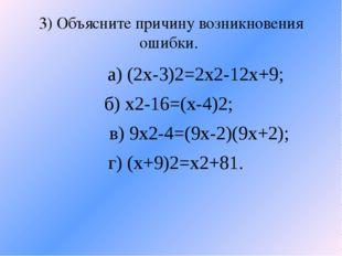 3) Объясните причину возникновения ошибки. а) (2х-3)2=2х2-12х+9; б) х2-16=(х-