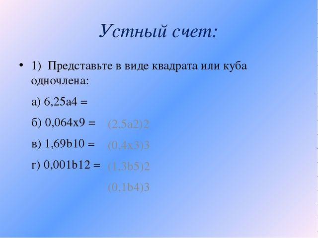 Устный счет: 1) Представьте в виде квадрата или куба одночлена: а) 6,25a4 = б...