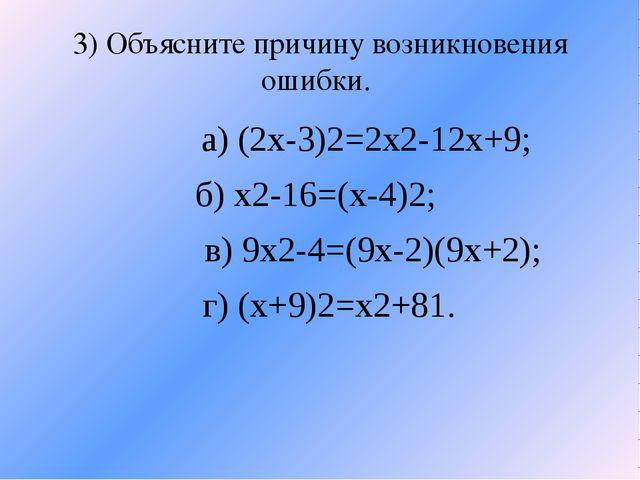 3) Объясните причину возникновения ошибки. а) (2х-3)2=2х2-12х+9; б) х2-16=(х-...