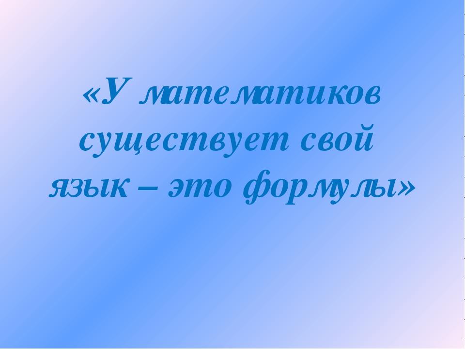 «У математиков существует свой язык – это формулы»