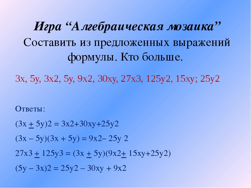 """Игра """"Алгебраическая мозаика"""" Составить из предложенных выражений формулы...."""