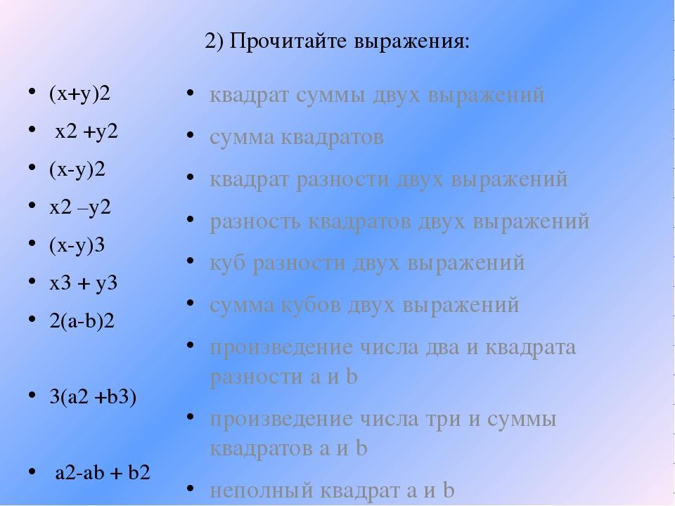 2) Прочитайте выражения: квадрат суммы двух выражений сумма квадратов квадрат...