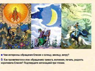■ Чем интересны обращения Елисея к солнцу, месяцу, ветру? ■ Как проявляются в