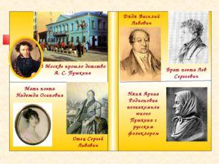 В Москве прошло детство А. С. Пушкина Мать поэта Надежда Осиповна Отец Сергей