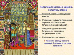Подготовьте рассказ о царевне, пользуясь планом Внешность царевны и ее внутре