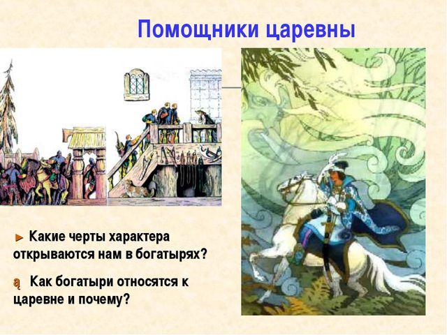 ► Какие черты характера открываются нам в богатырях? ► Как богатыри относятся...