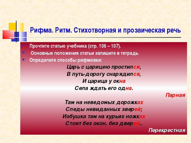 Рифма. Ритм. Стихотворная и прозаическая речь Прочтите статью учебника (стр....