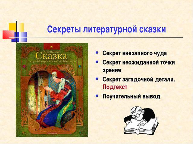 Секреты литературной сказки Секрет внезапного чуда Секрет неожиданной точки з...