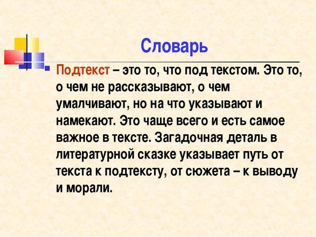 Словарь Подтекст – это то, что под текстом. Это то, о чем не рассказывают, о...