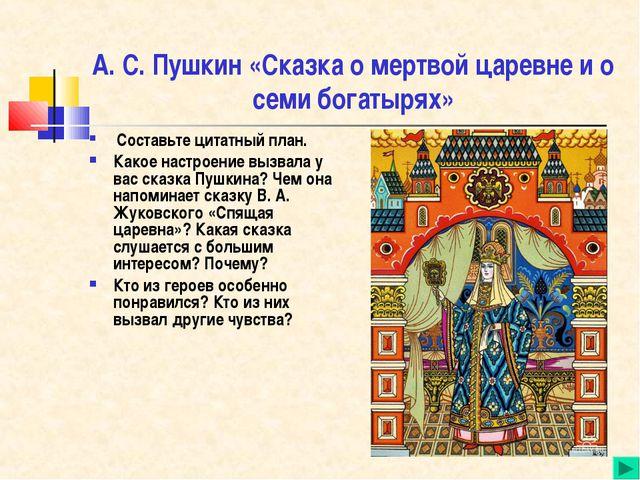 А. С. Пушкин «Сказка о мертвой царевне и о семи богатырях» Составьте цитатный...