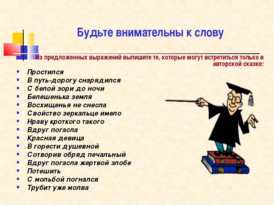 Будьте внимательны к слову Из предложенных выражений выпишите те, которые мог...