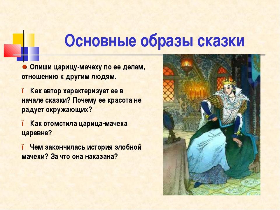 ● Опиши царицу-мачеху по ее делам, отношению к другим людям. ● Как автор хара...