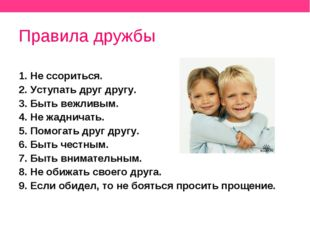 Правила дружбы 1. Не ссориться. 2. Уступать друг другу. 3. Быть вежливым. 4.