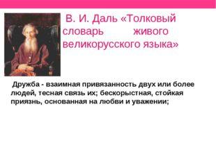 В. И. Даль «Толковый словарь живого великорусского языка» Дружба - взаимная