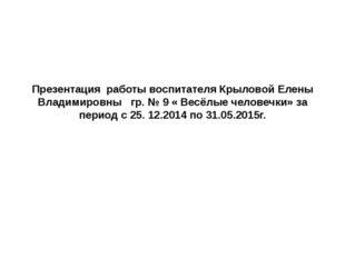 Презентация работы воспитателя Крыловой Елены Владимировны гр. № 9 « Весёлые