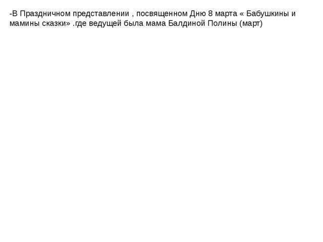 -В Праздничном представлении , посвященном Дню 8 марта « Бабушкины и мамины с...