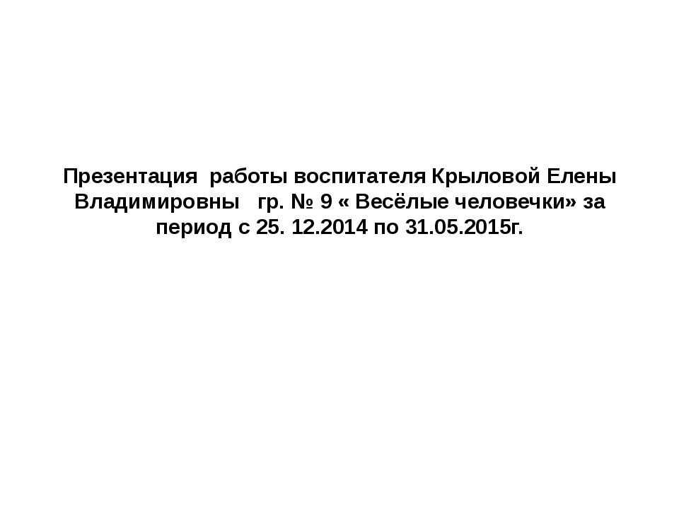 Презентация работы воспитателя Крыловой Елены Владимировны гр. № 9 « Весёлые...