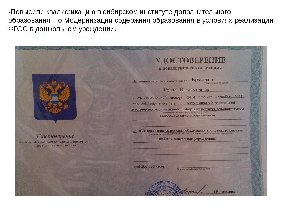 -Повысили квалификацию в сибирском институте дополнительного образования по М...