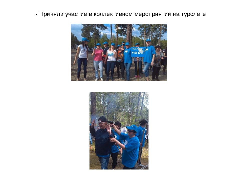 - Приняли участие в коллективном мероприятии на турслете
