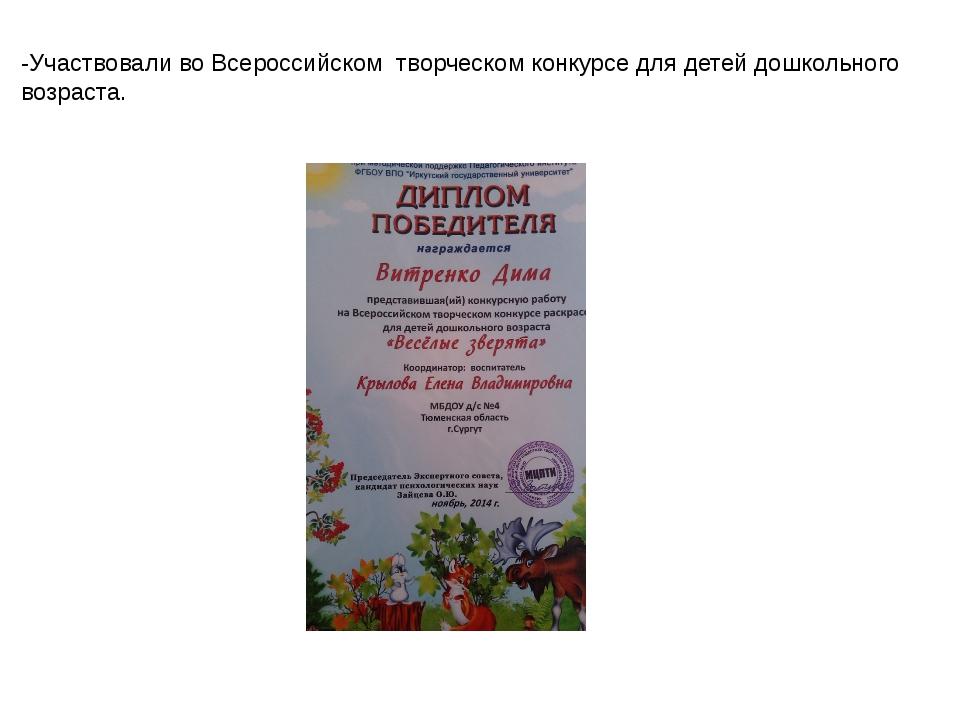 -Участвовали во Всероссийском творческом конкурсе для детей дошкольного возра...