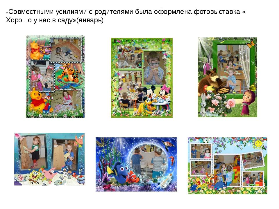 -Совместными усилиями с родителями была оформлена фотовыставка « Хорошо у нас...