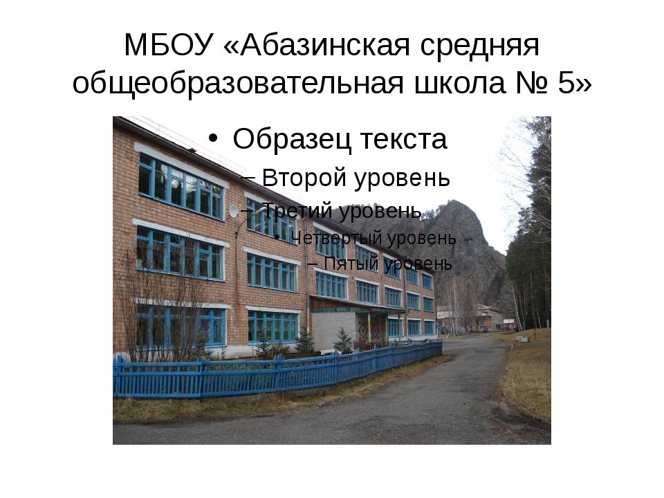МБОУ «Абазинская средняя общеобразовательная школа № 5»