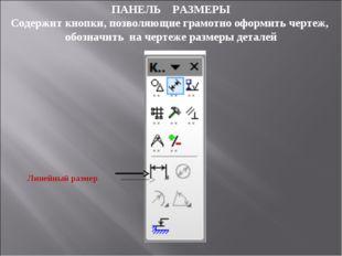 ПАНЕЛЬ РАЗМЕРЫ Содержит кнопки, позволяющие грамотно оформить чертеж, обознач