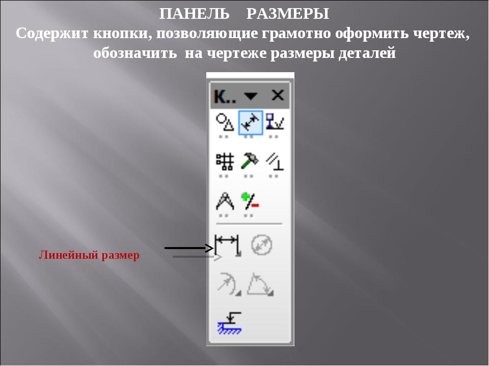 ПАНЕЛЬ РАЗМЕРЫ Содержит кнопки, позволяющие грамотно оформить чертеж, обознач...