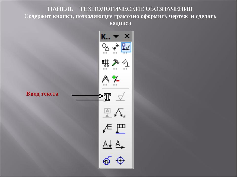 ПАНЕЛЬ ТЕХНОЛОГИЧЕСКИЕ ОБОЗНАЧЕНИЯ Содержит кнопки, позволяющие грамотно офор...