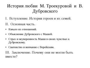 История любви М. Троекуровой и В. Дубровского I. Вступление. История героев и
