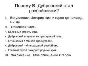 Почему В. Дубровский стал разбойником? Вступление. История жизни героя до при