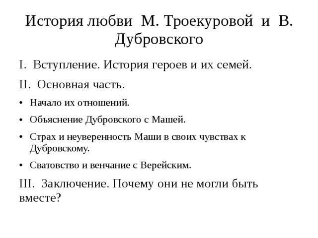 История любви М. Троекуровой и В. Дубровского I. Вступление. История героев и...