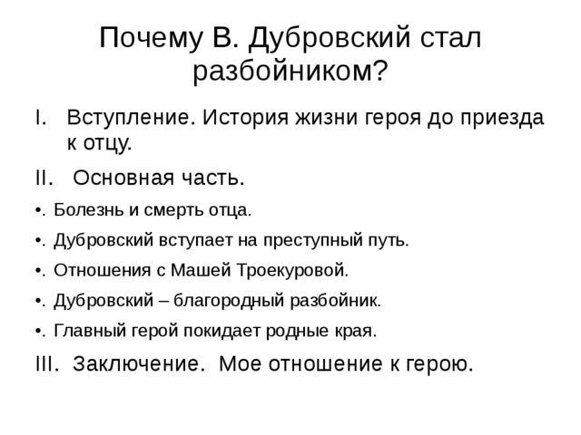 Почему В. Дубровский стал разбойником? Вступление. История жизни героя до при...
