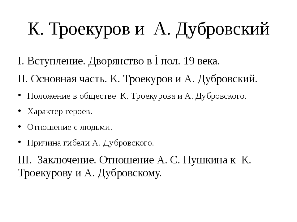К. Троекуров и А. Дубровский I. Вступление. Дворянство в Ì пол. 19 века. II....