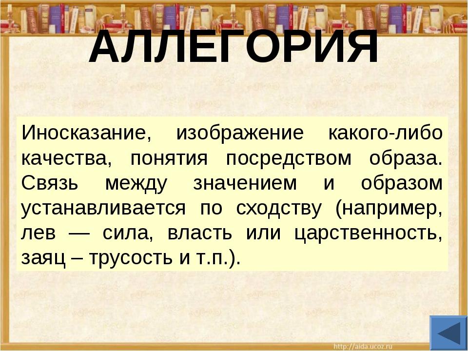 АЛЛЕГОРИЯ Иносказание, изображение какого-либо качества, понятия посредством...