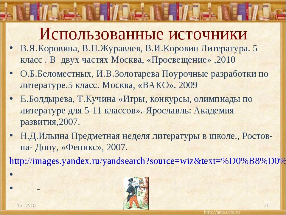Использованные источники В.Я.Коровина, В.П.Журавлев, В.И.Коровин Литература....