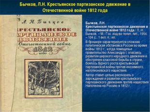 Бычков, Л.Н. Крестьянское партизанское движение в Отечественной войне 1812 го