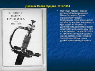 Дневник Павла Пущина. 1812-1814 Настоящее издание - первая научная публикация