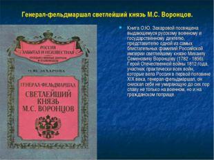 Генерал-фельдмаршал светлейший князь М.С. Воронцов. Книга О.Ю. Захаровой посв