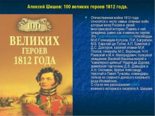 Алексей Шишов: 100 великих героев 1812 года. Отечественная война 1812 года от