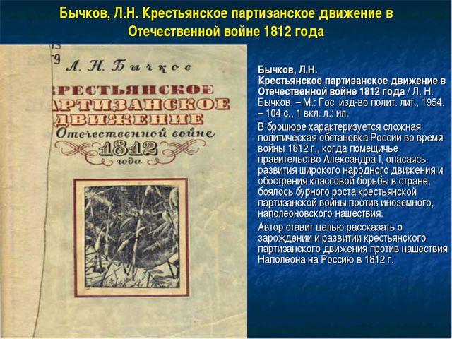Бычков, Л.Н. Крестьянское партизанское движение в Отечественной войне 1812 го...