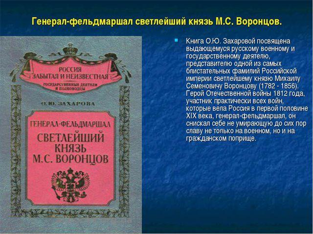 Генерал-фельдмаршал светлейший князь М.С. Воронцов. Книга О.Ю. Захаровой посв...