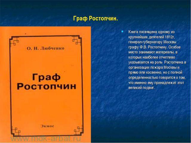 Граф Ростопчин. Книга посвящена одному из крупнейших деятелей 1812г, генерал-...