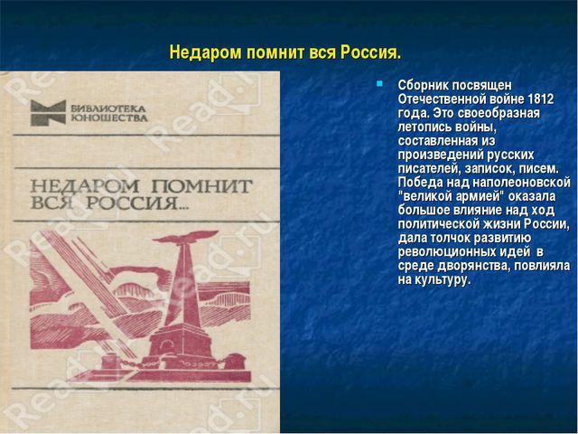 Недаром помнит вся Россия. Сборник посвящен Отечественной войне 1812 года. Э...