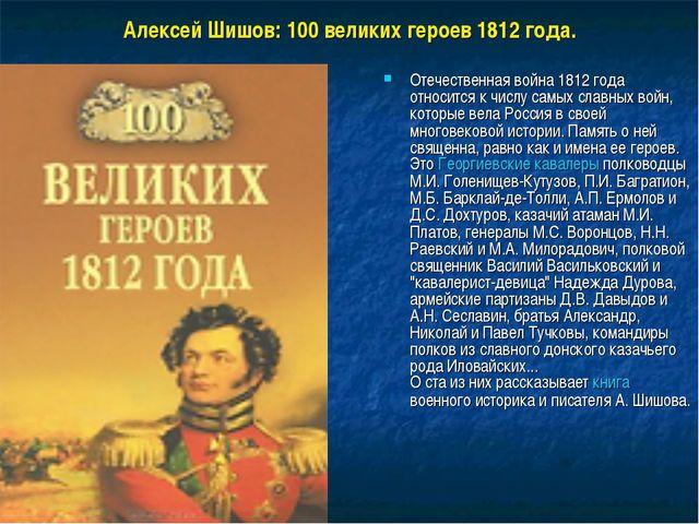 Алексей Шишов: 100 великих героев 1812 года. Отечественная война 1812 года от...