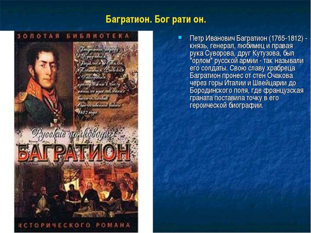 Багратион. Бог рати он. Петр Иванович Багратион (1765-1812) - князь, генерал,...