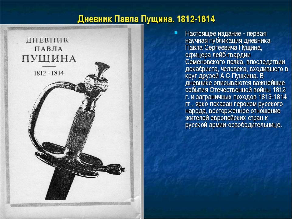 Дневник Павла Пущина. 1812-1814 Настоящее издание - первая научная публикация...
